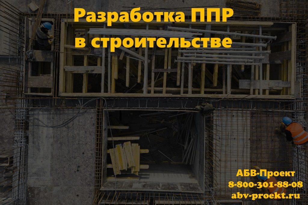 Проект производства работ ППР в строительстве