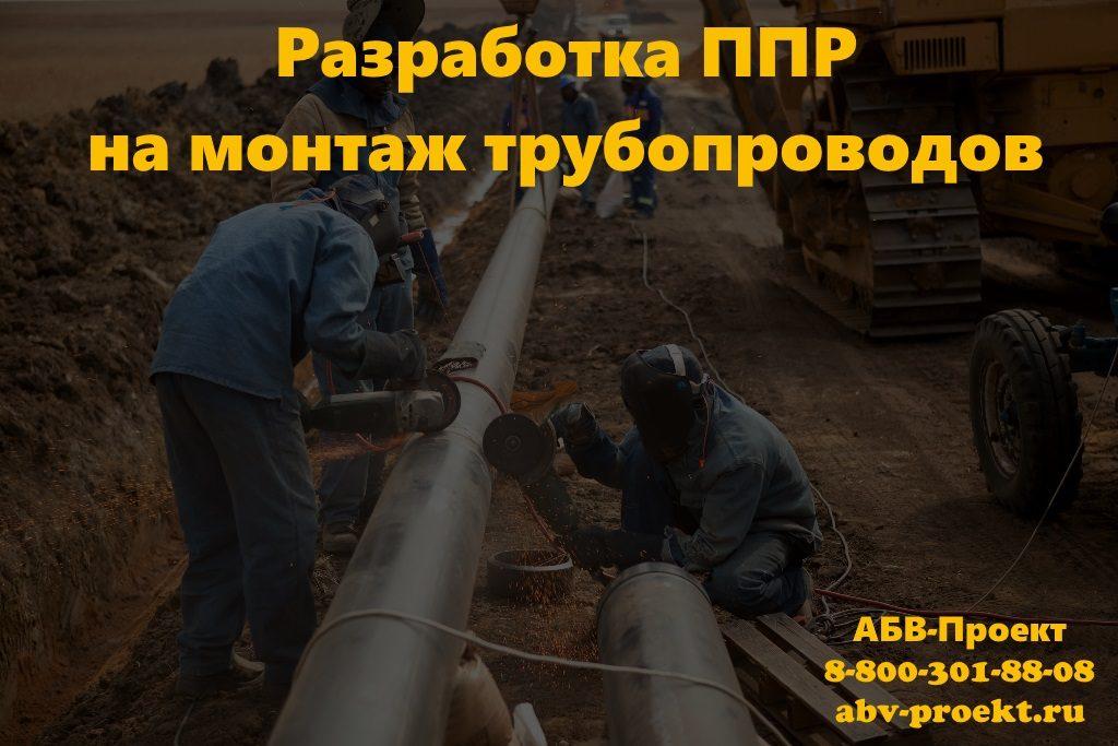 ППР Монтаж трубопроводов