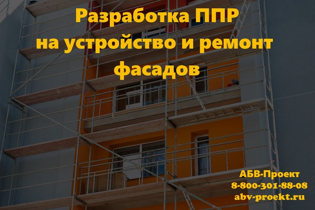 ППР и технологические карты на монтаж и ремонт фасадов