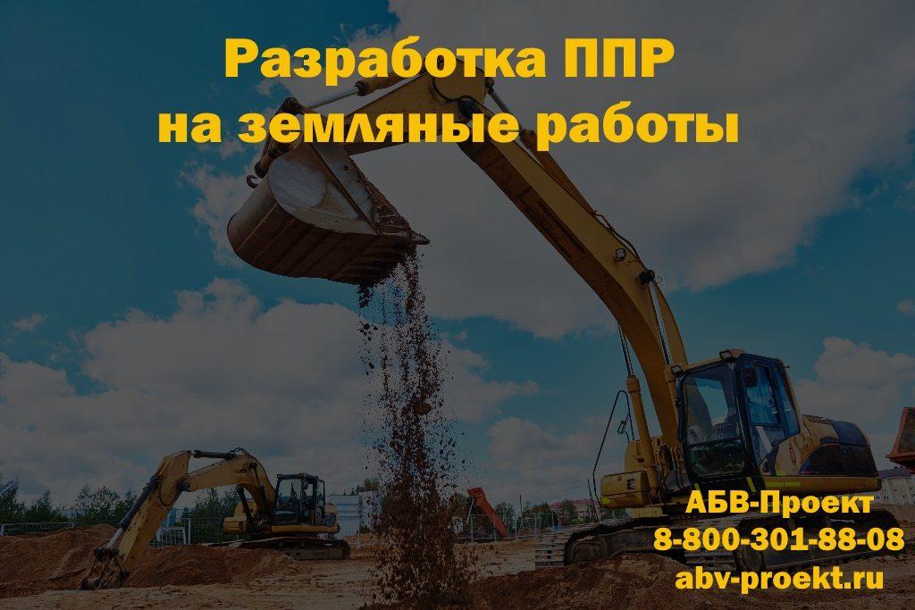ППР и технологические карты на земляные работы: разработка грунта