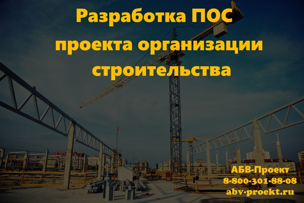 Разработка проекта организации строительства ПОС
