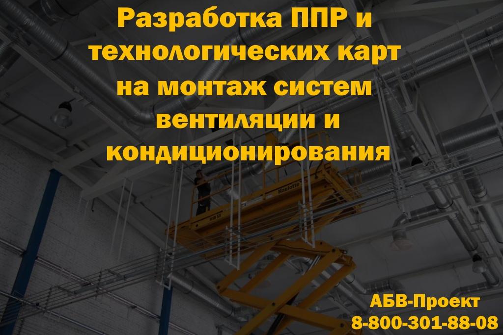 Разработка проекта производства работ ППР на монтаж систем вентиляции и кондиционирования