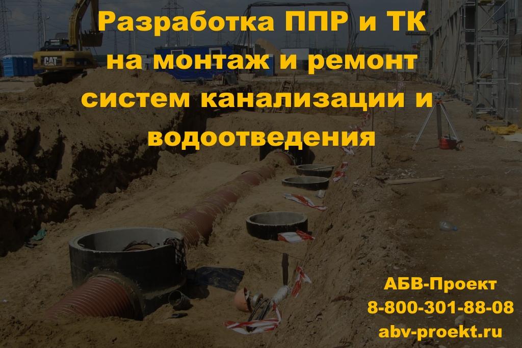 Проект производства работ ППР на монтаж и реконструкцию систем канализации и водоотведения