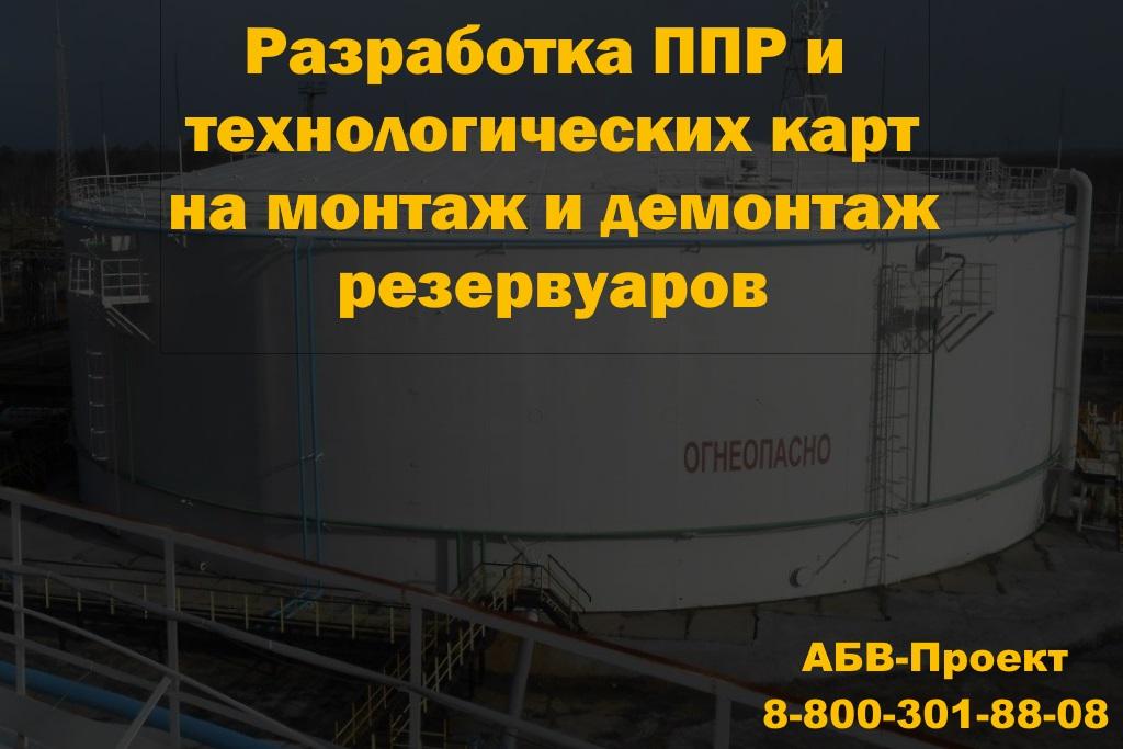 ППР на монтаж и демонтаж резервуаров стальных РВС, РГСН, РГСП и железобетонных ЖБР