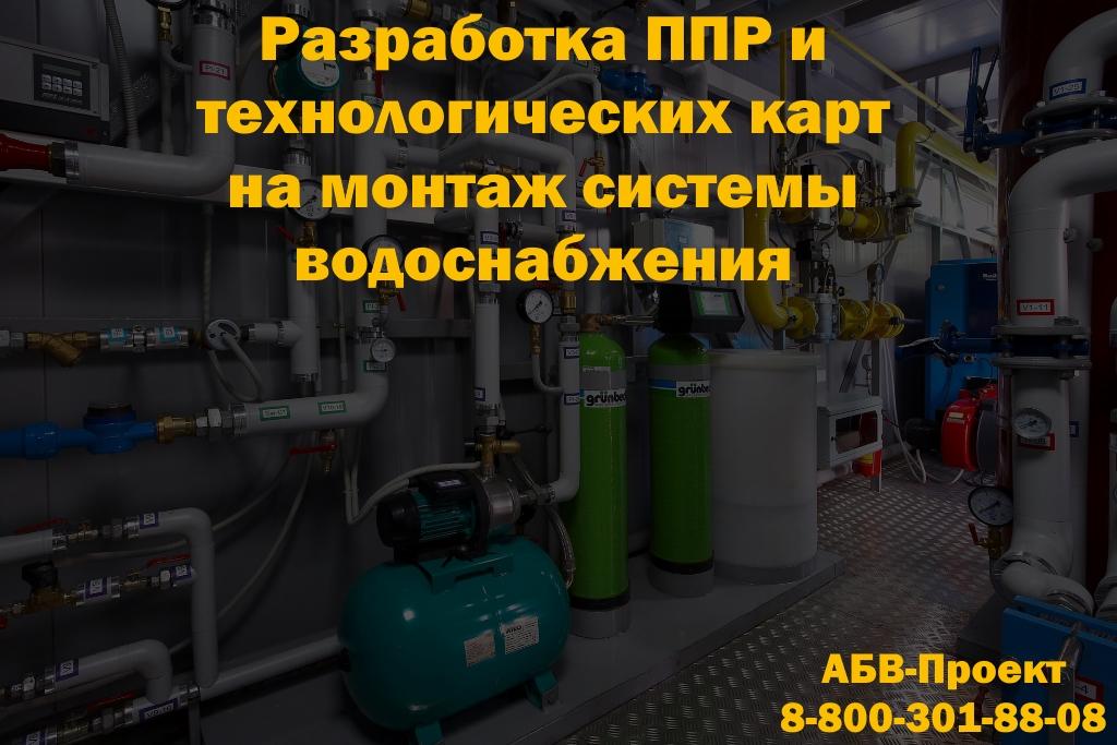 ППР на монтаж систем водоснабжения