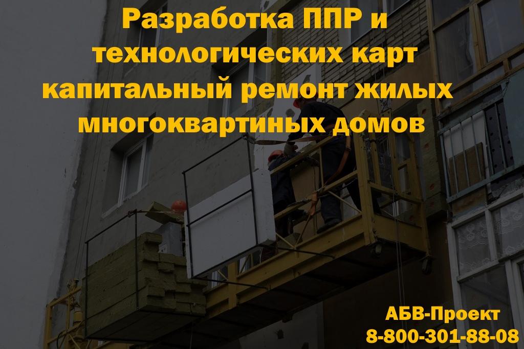 ППР и технологические карты на капитальный ремонт жилых многоквартирных домов