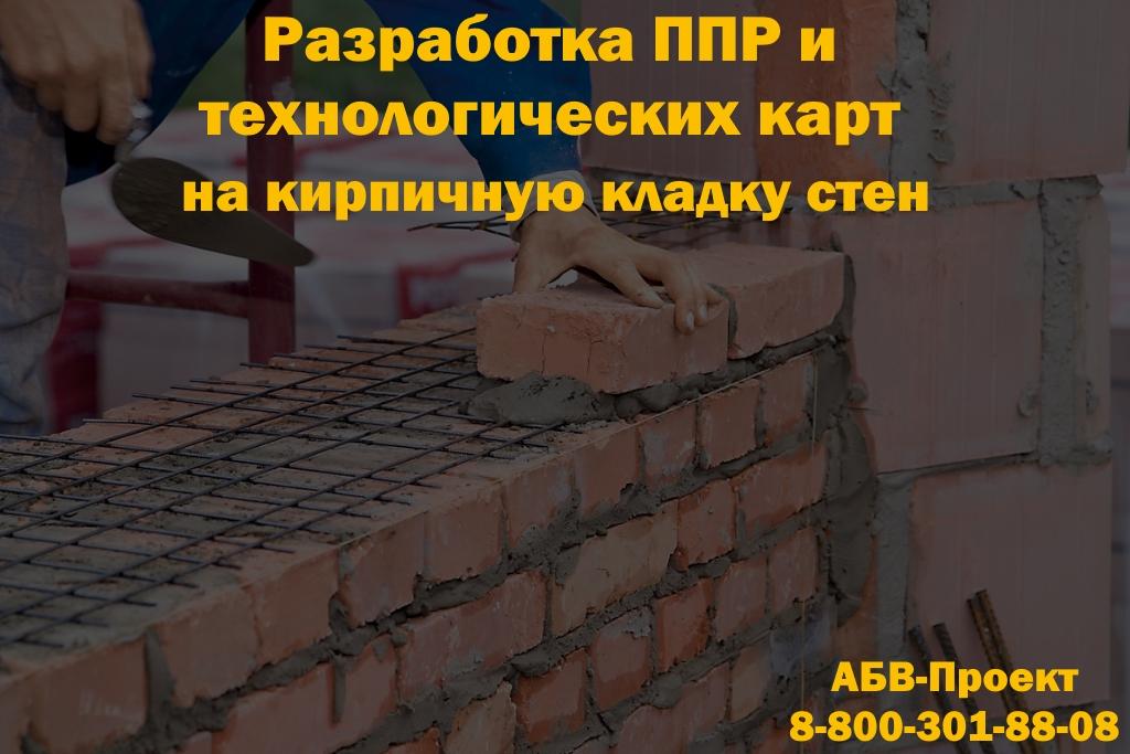 ППР на кирпичную кладку стен из кирпича и блоков