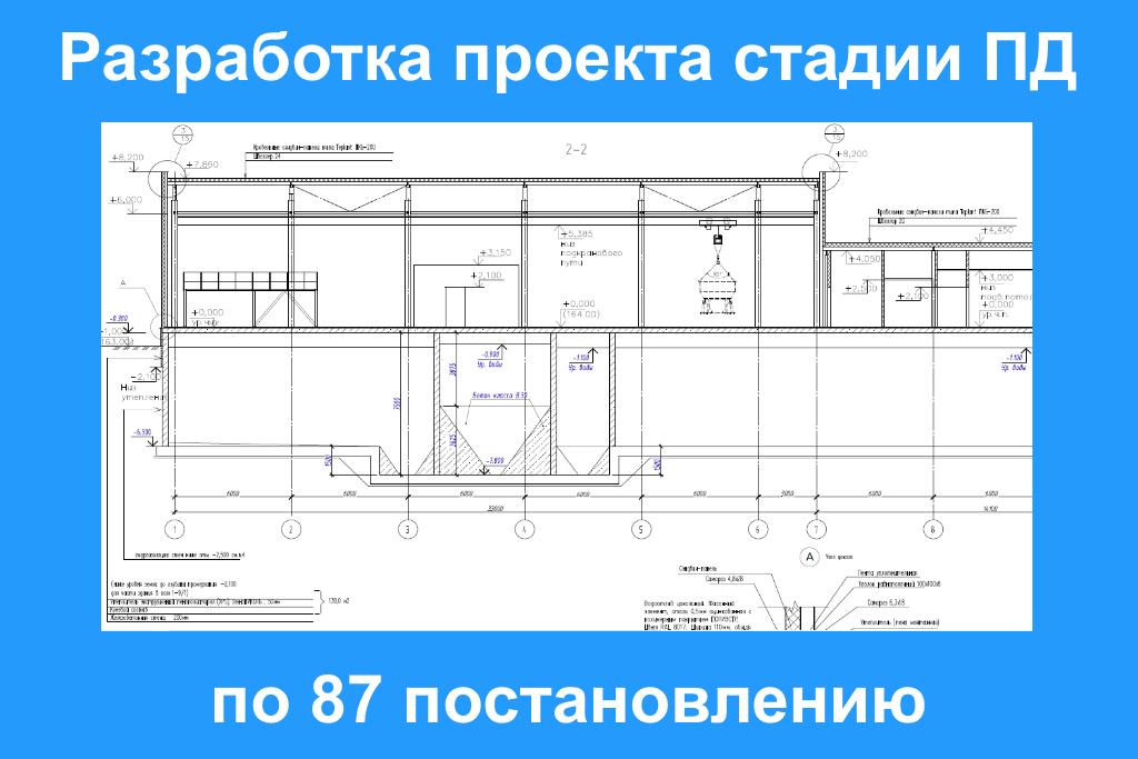 Проектная документация (стадия П)