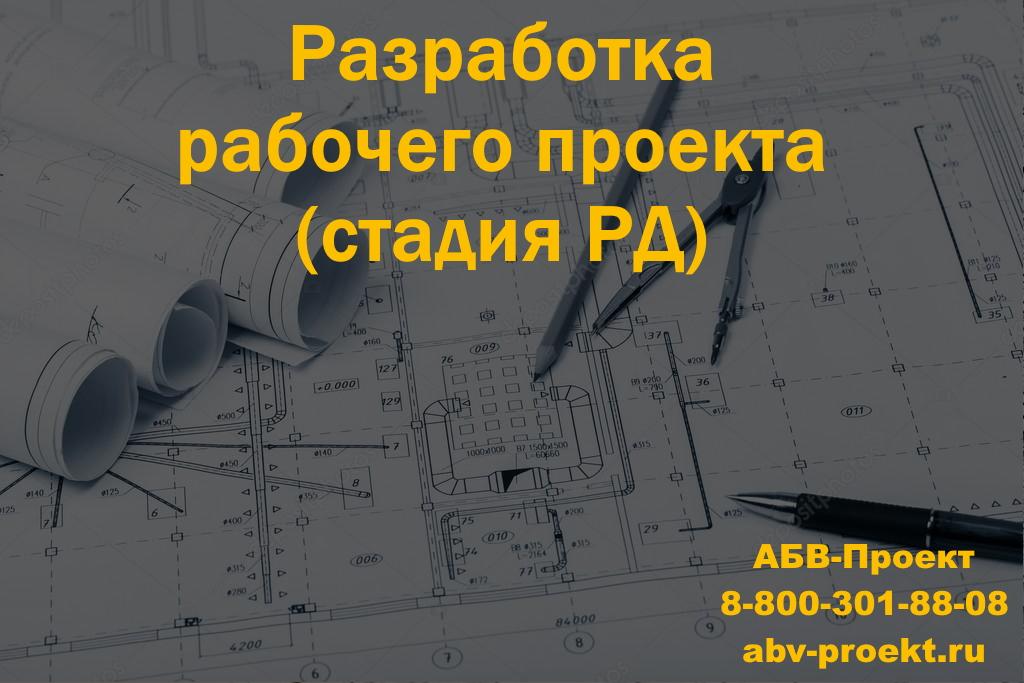 Рабочий проект (стадия Рабочая документация РД)